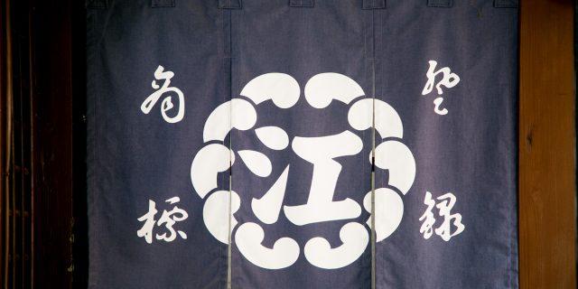 Nakamuraya Yōkan